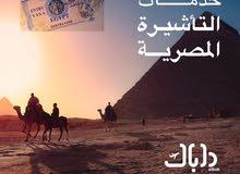 تأشيرة مصر (الموافقة الأمنية) 325 دولار
