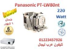لمبات بروجيكتر باناسونيك Panasonic PT LW80nt للبيع الأصلية