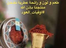 زعفران أفغاني ملكي سوبر نگين عضوي100٪ مسقي بماء المطر