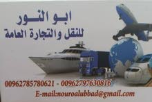 المؤسسة العربية للخدمات والشحن البري