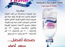 عرض مياه وبتاريخ جديد هذا الشهر  لشركات والمدارس والمنازل