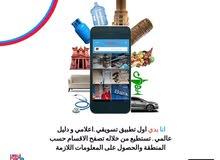مطلوب موظفين بشركة تطبيقات الكترونية في اربد