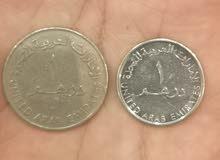 عملة درهم اماراتي عمرها 50 سنة تقريبا