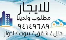 للايجار شقه سرداب مع حديقه بفهد الاحمد