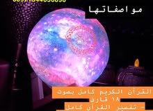 القمر المضئ