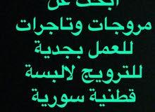 مروجات لترويج بضاعة سورية