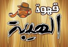مطلوب عمال مصريين لقهوة