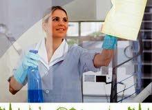 يتوفر عاملات نظافة للمنازل يومي .... شهري