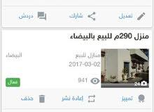 منزل فيه شهادتين عقاريه