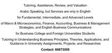 علم الاقتصاد الكلي والجزئي، علم المالية، علم المحاسبة، استراتيجيات الأعمال والإدارة والتواصل التجاري