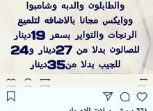 غسيل سيارات وازاله بقع خدمه منازل