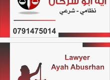 مكتب السرحان للإستشارات القانونيه والشرعيه