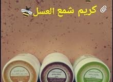 كريمات طبيعيه متميزه بشمع العسل  والزيوت الطبيعيه للشعر والجسم والبشره