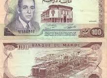 100 درهم الحسن التاني 1970