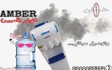 كولر مياه أمبير هندي