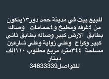 للبيع منزل في مدينة حمد 13