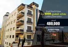 عمارة كاملة للبيغ بسعر مغري جدا بعائد شهري 6000 دينار تصلح #سكن_طلاب