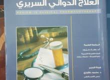 كتب طبية قيمة