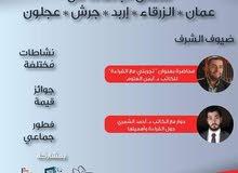 رحلة مكتبجي الثقافية 2 إلى معرض عمان الدولي