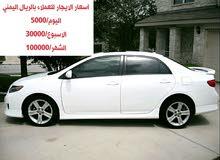 تاجير سيارات بافضل اسعار
