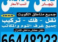 / ابو عبدالله لنقل العفش وفك وتركيب جميع انواع غرف النوم