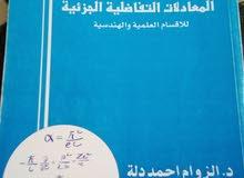مجموعة كتب رياضيات لطلبة الجامعة