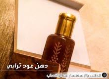 دهن عود ترابي اقدم انواع دهن العود في العالم