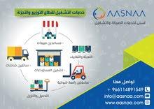 توفير خدمة الصيانة والتشغيل والنظافة والتحميل والتنزيل لجميع القطاعات