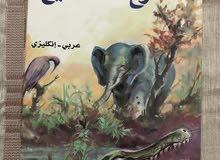 رواية دموع التماسيح مترجمة عربي / إنجليزي