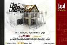 خصم 15000ريال لتصميم بيتك مسطح بناء 500م