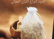 لبان عماني الأصلي فقط