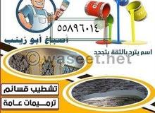 اصباغ ابوزينب /55896014