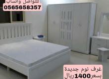 غرف نوم 1400ريال مع التركيب واتس