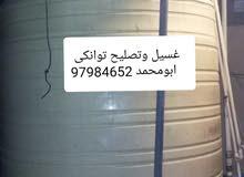 تصليح وغسيل خزانات مياه 97984652 ابومحمد فيبرجلاس وبولى ايثيلين