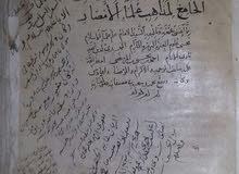 كتاب البحر الزخار للإمام أحمد بن يحيى بن المرتضى