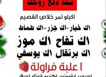 توصيل للمنازل لسكان الرياض فواكه وخضار وتمور ورقيات
