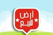 قطعة ارض للبيع في منطقة الحسينية