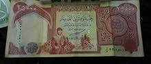 عملة عراقية ورقية للبيع