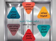 خدمة تركيب - صيانة - توريد للمصاعد في مكة- جدة - الطايف