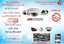 كاميرات IP مطابقة للتراخيص البلدية السعر 2666 ريال