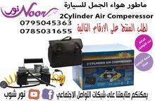 ماطور هواء الجمل للسيارة 2Cylinder Air Comperessor مصمم خصيصا لاطارات السيارات ا
