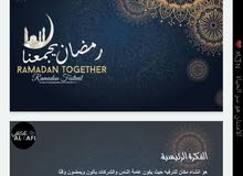 خيمة رمضانية من 1 إلى 8 رمضان