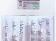 استخراج رخصة قيادة دولية
