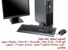 أجهزة كمبيوتر كور اي7 فخم وقوي مع خدمة توصيل