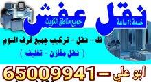 نقل عفش الكويت فك نقل تركيب تغليف انسب الاسعار