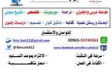 طباعه عربي وانجليزي - ترجمة - بوربوينت - تلخيص كتب - خطة بحث - رسائل علمية