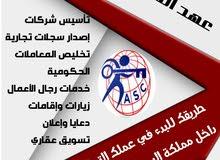 شركة عهد الصلاح لتأسيس الشركات وتخليص المعاملات فى البحرين