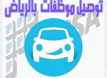 توصيل للموظفات داخل الرياض 0569732848