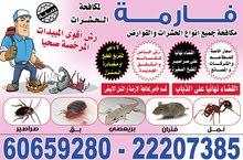 فارما لمكافحة الحشرات خدمه متميذة علي مدار الساعه جميع مناطق الكويت