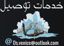 مندوب توصيل  خدمات 24 ساعة  العين دبي أبوظبي